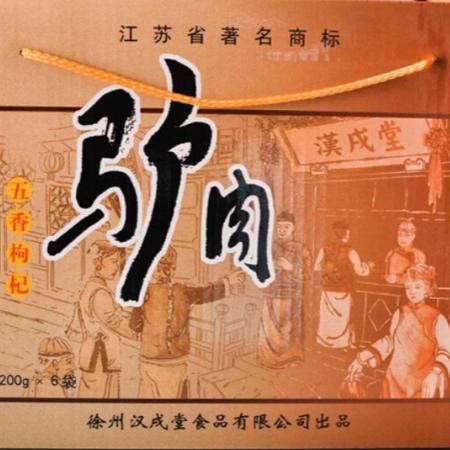 汉戌堂 五香枸杞驴肉