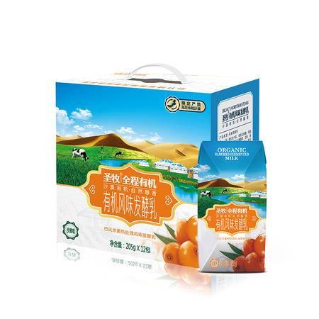 圣牧沙棘味有机酸奶酸牛奶205g*12盒/钻石装
