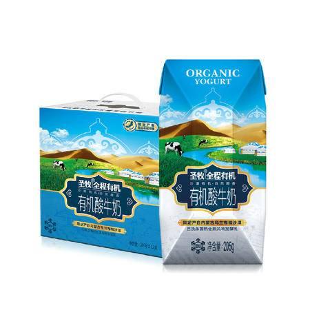 圣牧有机酸奶酸牛奶205g*12盒/钻石装