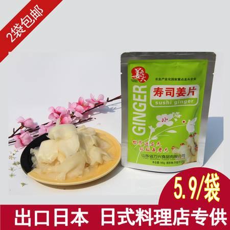 姜老大寿司材料寿司姜片日式料理嫩甜白零食驱寒醋泡生姜2袋包邮