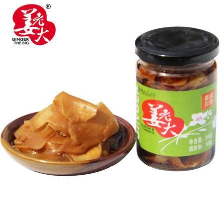 姜老大 醋泡姜 嫩姜泡菜下饭小菜腌制姜片姜芽240g*2 瓶