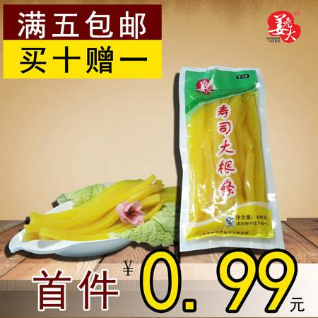 寿司大根条调味萝卜400克寿司材料批发紫菜包饭食材酸甜萝卜包邮