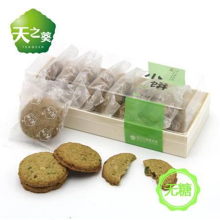 南通通州天之葵 养生 手工黄秋葵小饼 无糖1盒150g
