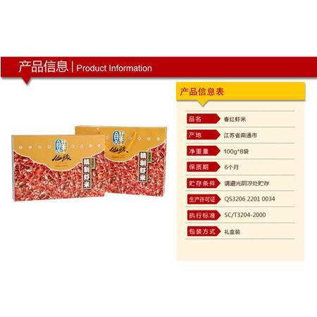 仙缘海鲜 无盐春红虾米礼盒装金钩海米干货虾仁 南通如东特产