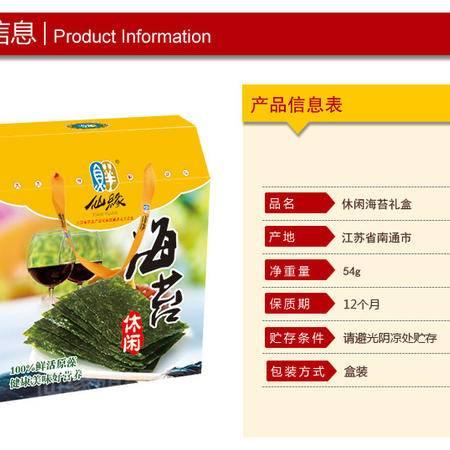 仙缘海鲜休闲海苔礼盒54g 原味好吃的即食烤海苔紫菜 南通特产