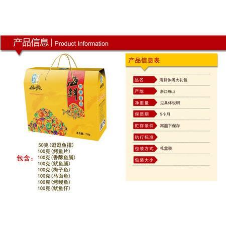仙缘海鲜 零食 休闲大礼盒750g 美食送礼 即食零食 南通如东特产