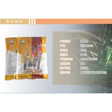仙缘 海鲜 香烤海鳗 特色海鳗 即食海味酱香 南通海鲜特产