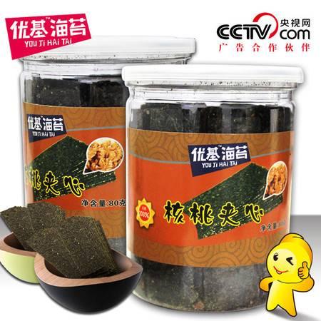 即食优基核桃夹心海苔脆片80g罐儿童休闲零食素食紫菜特产
