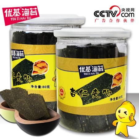 即食优基杏仁夹心海苔脆片80g罐儿童休闲零食素食紫菜特产