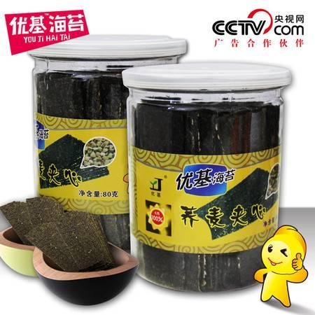 即食优基荞麦夹心海苔脆片80g罐儿童休闲零食素食紫菜特产