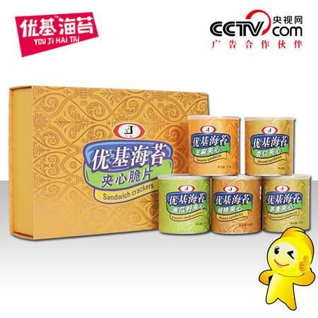 优基芝麻夹心海苔礼盒装送人送礼5口味120g罐共5罐600g礼物