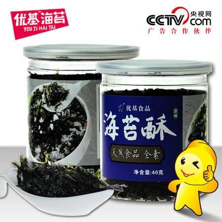 优基辣味海苔酥40g 韩国碎紫菜拌饭海苔休闲儿童零食酥脆即食海苔原味