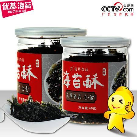 优基辣味海苔酥40g 韩国碎紫菜拌饭海苔休闲儿童零食酥脆即食海苔辣味