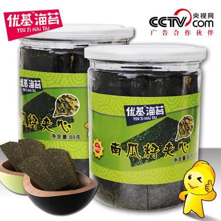即食优基南瓜籽夹心海苔脆片80g罐儿童休闲零食素食紫菜特产