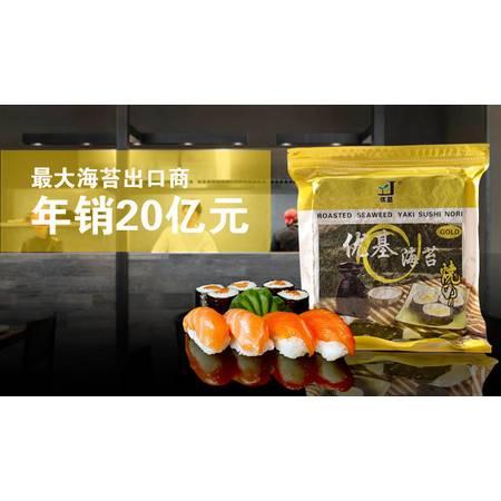 优基寿司海苔100枚料理专用AAA级紫菜 儿童休闲食品