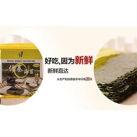 优基寿司海苔50枚料理专用AAA级紫菜 儿童休闲食品