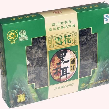 雪花  通江段木黑木耳 250g 盒装