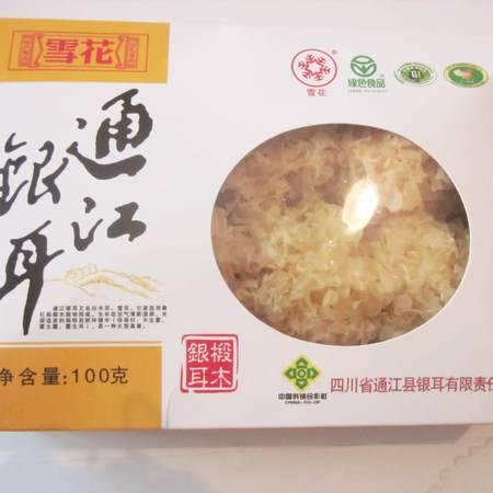 雪花 通江银耳 100克 盒装
