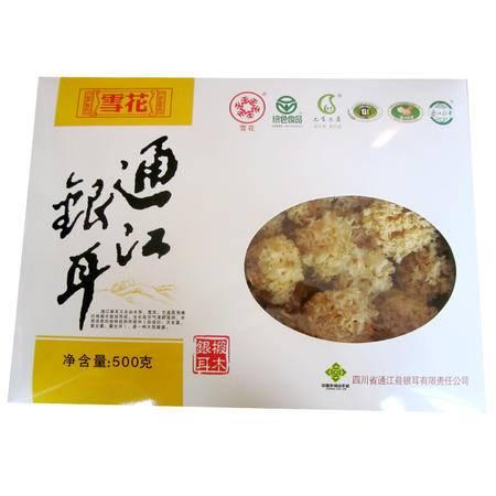 雪花  段木通江银耳500克  大朵  产地:通江陈河乡 礼盒装