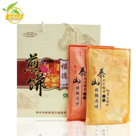 杞农云商 粗粮杂粮煎饼6种口味 泰山特产小煎饼礼盒装1560g包邮