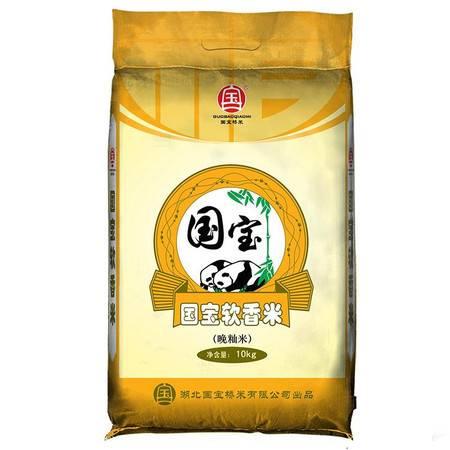 【国宝桥米】软香米10kg 湖北大米厂家直供20斤籼米 多省包邮