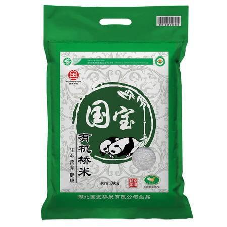【国宝桥米】有机桥米3kg 湖北特产生态有机6斤籼米 多省包邮