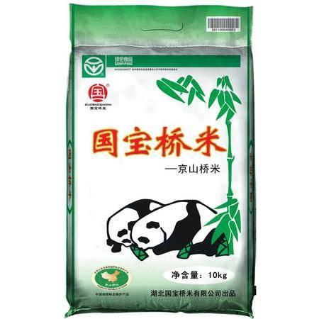 【国宝桥米】京山桥米10kg 湖北特产绿色食品20斤籼米 多省包邮