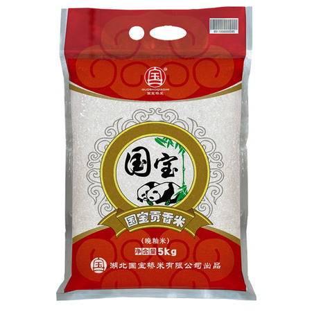 【国宝桥米】贡香米5kg 新米湖北大米10斤籼米