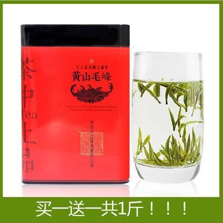 徽德祥黄山毛峰250g【买一送一】安徽黄山高山春茶雨前茶叶 送茶杯