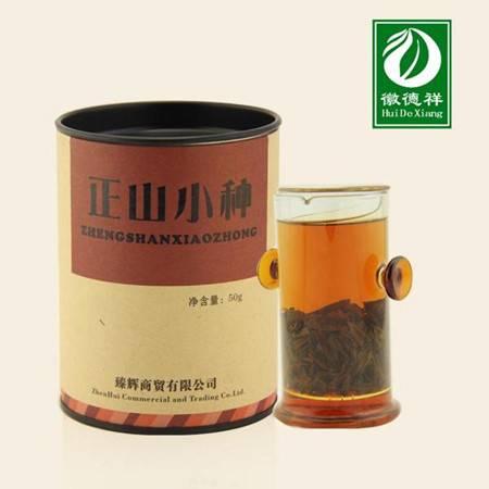 徽德祥 正山小种红茶【买一送三】50g罐装2016年新茶 红茶茶叶