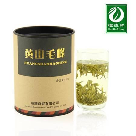 徽德祥 黄山毛峰40g罐装【买一送三】2016新茶绿茶  安徽原产地茶叶