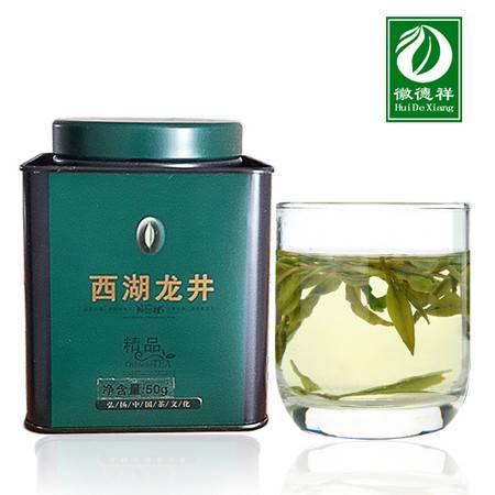 徽德祥 春茶16年新茶龙井茶 明前龙井茶 50g罐装 龙井茶一级 绿茶 龙井茶 茶叶