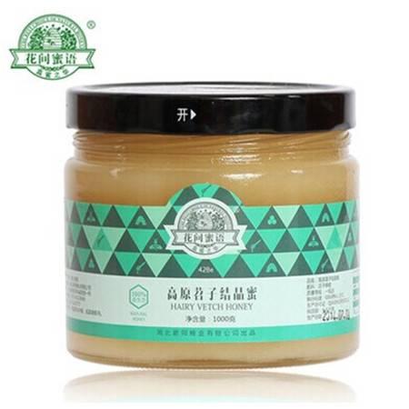 枣阳特产 纯野生结晶蜂蜜 多种花粉口味