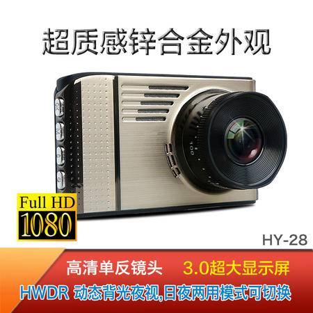 金字號 行车记录仪HY-28 1080P高清单反镜头