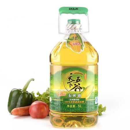 天下五谷黄金玉米胚芽油5L桶装食用油正品粮油清淡饮食首选