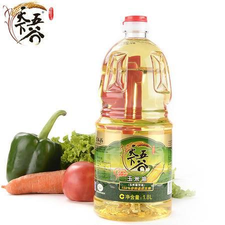 天下五谷非转基因黄金玉米胚芽油1.8L瓶装食用油清淡饮食