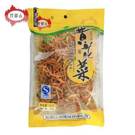 女郎山 黄花菜 100g×50包 包邮