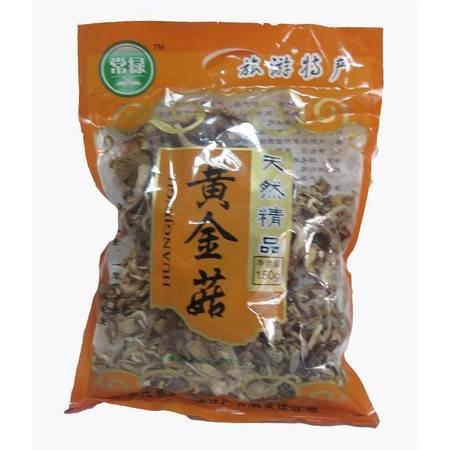 卢氏特产   高品质黄金菇  150g 包邮
