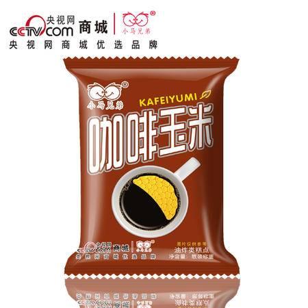 小马兄弟 咖啡玉米 膨化小零食品