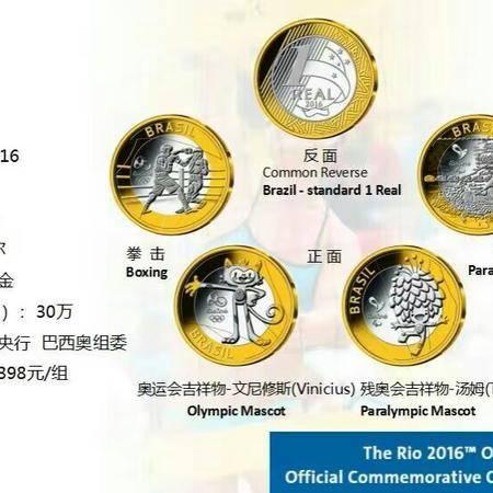 邮政特产礼包 (里约2016年奥运纪念币)