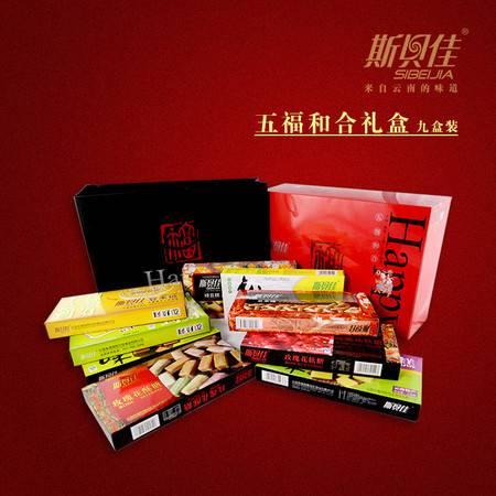 【斯贝佳糕点】云南特产传统糕点食大礼包美食小吃九盒装