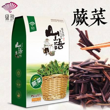 蕨菜干纯天然野生蕨菜干货 襄阳农家自制新鲜土特产包邮 400g/盒