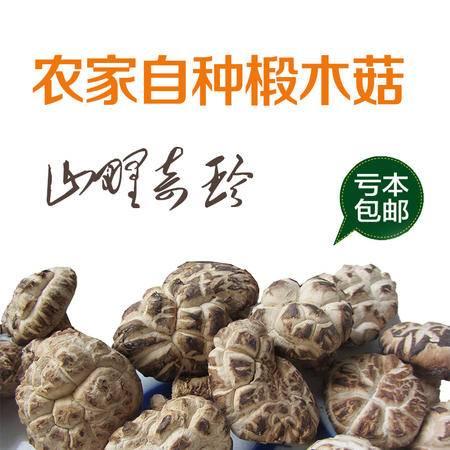 花菇干货农家野生香菇椴木蘑菇食用菌特级小香菇襄阳土特产包邮