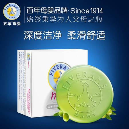 五羊 橄榄叶控油洁面皂100g孕妇护肤品