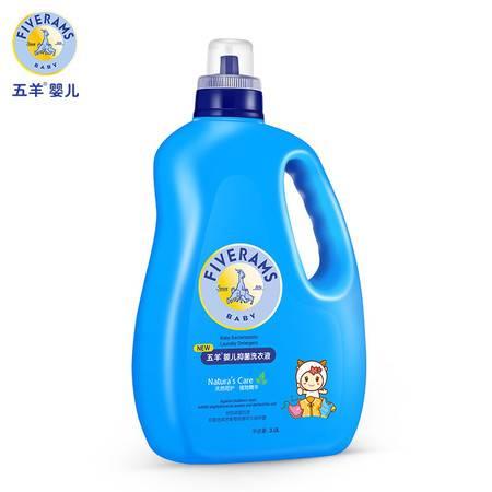 五羊 婴儿抑菌洗衣液3L 儿童宝宝洗衣液
