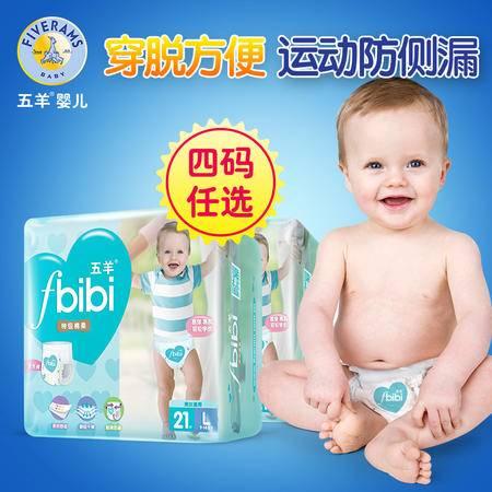 五羊 特级棉柔婴儿成长裤 (男女通用) L21片*2拉拉裤 纸尿裤