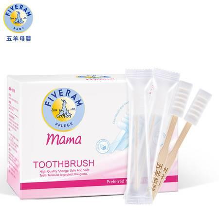 五羊 妈咪一次性月子牙刷 孕妇产后用品孕产妇软毛纱布30支