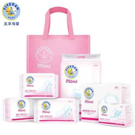 五羊 产妇护理垫防溢乳垫孕妇卫生巾月子牙刷待产包6件套装
