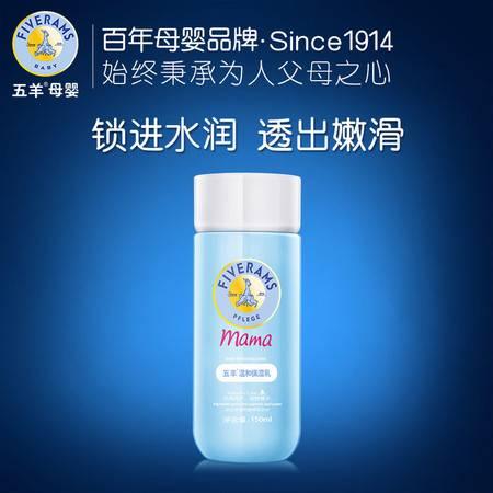 五羊 温和补水保湿乳霜150ml 孕妇护肤品孕妇化妆品