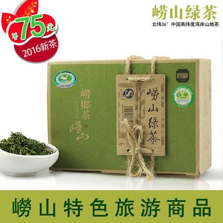 崂乡绿茶 751简装崂山绿茶 250g炒青散茶 豆香一级崂山茶2016新茶